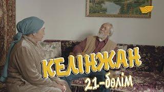 «Келінжан» 21-бөлім \ «Келинжан» 21-серия