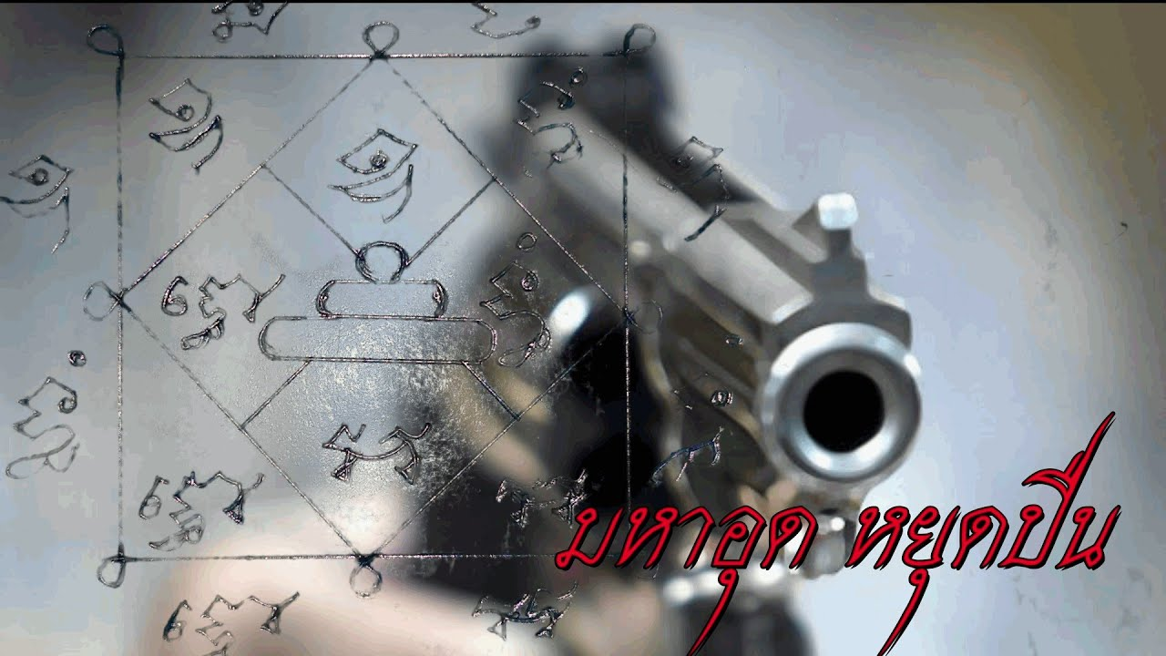 🔴คาถา มหาอุด หยุดปืน