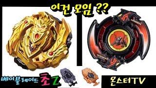 초z 아킬레스 골드 버전 ! Super Z Achiless Gold sword master version[몬스터TV]Beyblade