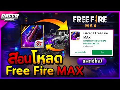 Free Fire Max 5.0 สอนโหลดเกม+เข้าเล่นรับของฟรี! (แพทซ์ใหม่ล่าสุด) เข้าได้100% รีบดูด่วน! [FFCTH]