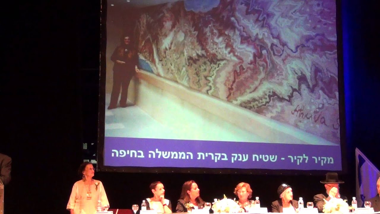 אהובה שרמן יקירת העיר חיפה