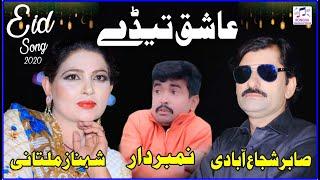 Ashiq Tede | Sabir Shuja Abadi & Shahnaz Multani & Nambardar | Saraiki Song 2020 #Eid_Gift_Song_2020