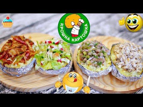 Как делают картошку в крошке картошке видео