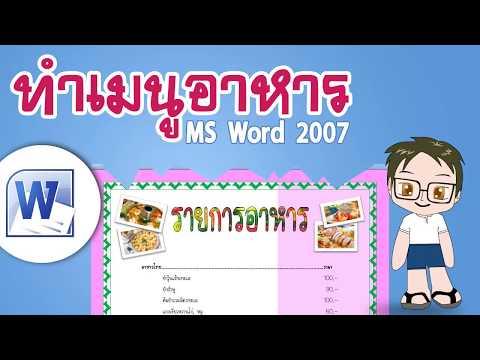 ทำเมนูอาหาร [Word 2007]