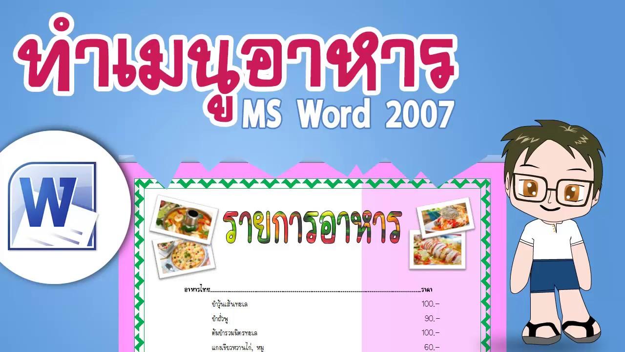 ทำเมนูอาหาร [Word 2007]   ถูกต้องมากที่สุดสูตร อาหาร และ วิธี ทําข้อมูลที่เกี่ยวข้อง
