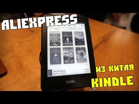 Посылка из Китая.  Amazon Kindle paperwhite 6 2014 из Алиэкспресс.