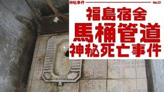 「未解之謎」福島宿舍馬桶管道神秘死亡事件【神秘事件】