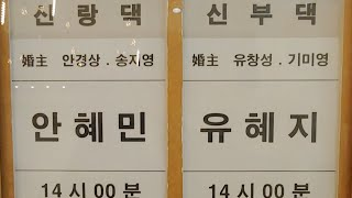 9월12일2시(안혜민♥유혜지)