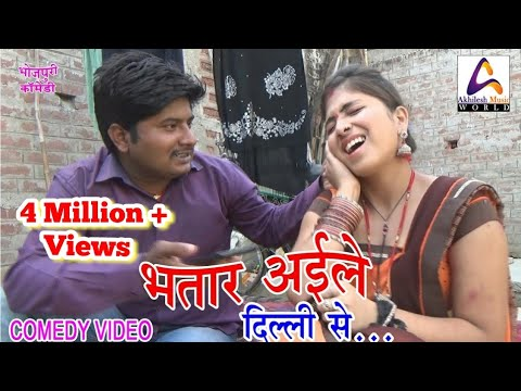 Comedy video || Bhatar aile delhi se || Bhojpuri comedy video || Vivek Srivastava & Shivani Singh