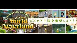 『ワールドネバーランド エルネア王国の日々』 プレイしてみました! (World Never Land Elnea - Gameplay Video)