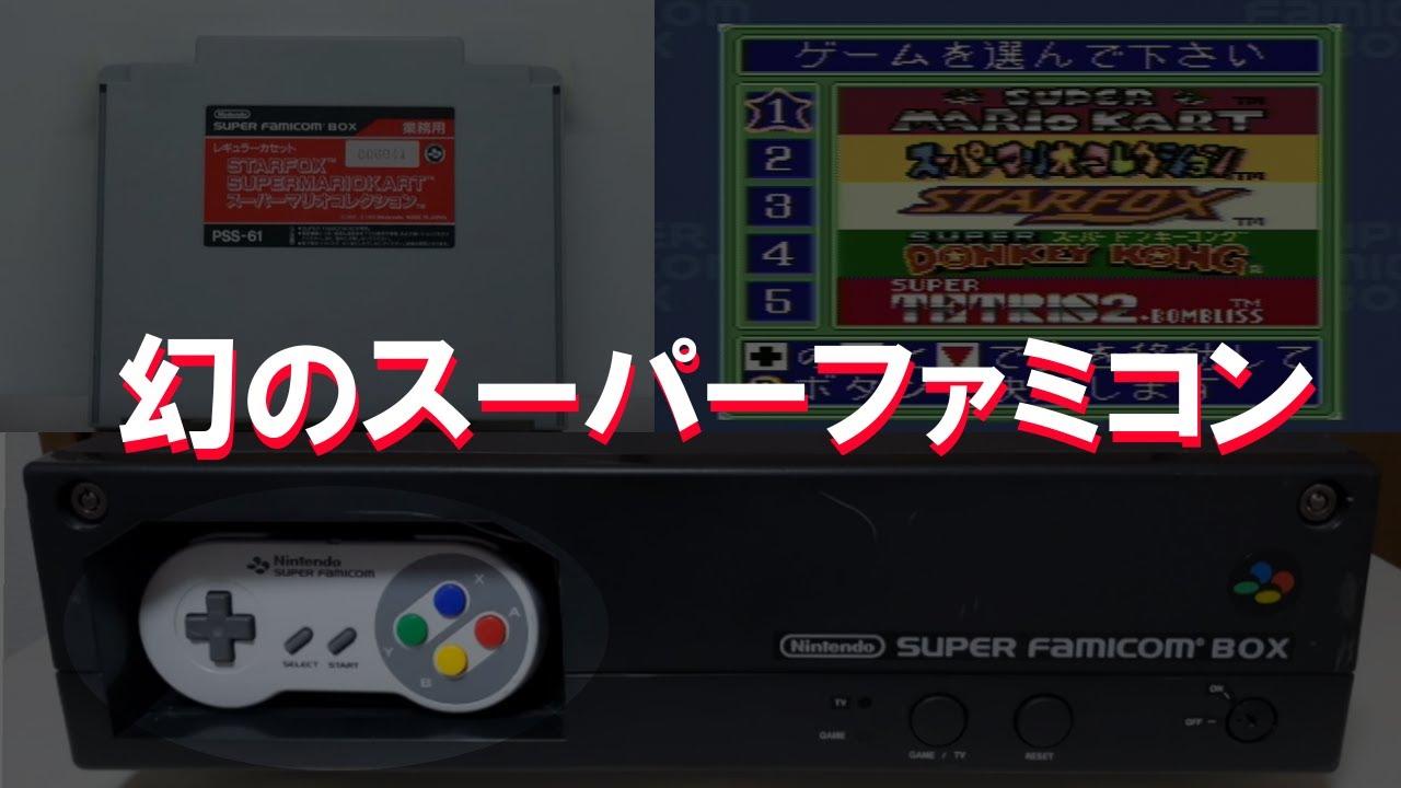 業務用 スーパーファミコンボックス