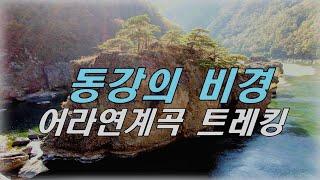 #54.영월 어라연.동강 어라연.오지여행.드론으로본 어…