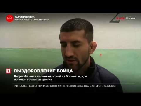 видео: Расул Мирзаев перехал домой из больницы, где лечился после нападения