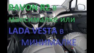 Ravon R2 Максимальная Комплектация , Косяки