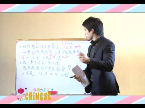 เรียนภาษาจีน - ครูพี่ป๊อป - ติวข้อสอบ PAT7.4 & HSK - 05/04/2014