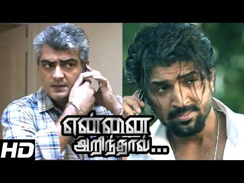 Yennai Arindhaal - Arun Vijay Mass Scene | Ajith | Trisha | Harris jayaraj