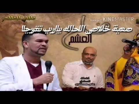 انصاف مدني ضاع العشم thumbnail