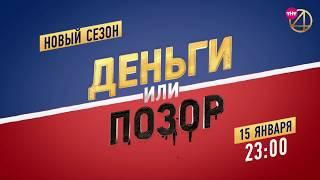 """Дядя Витя возвращается на ТНТ4 с новым сезоном шоу """"Деньги или Позор""""!"""