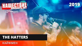 Смотреть клип The Hatters - Кайфмен