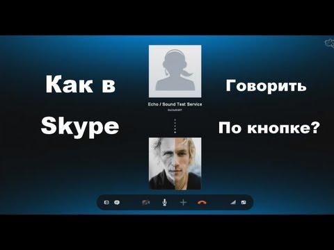 Как в скайпе (skype) говорить по кнопке