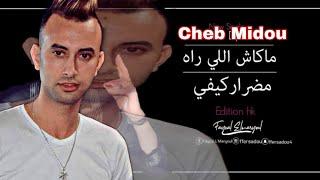 Cheb Midou FT Seif Abdoun - Ntmcha 3a9Li Fiha - مكنش لي مضرار كيفي - ExcLu By Zakzak SmaTi