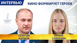 Ирина Савакова и Георгий Житков. Интервью Премии «На Благо Мира»