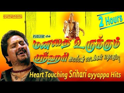 மனதை உருக்கும் ஸ்ரீஹரி ஐயப்பன் பாடல்கள் | Heart Touching Srihari Tamil Ayyappan Hits 2017