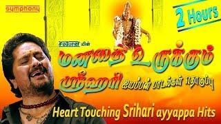 Download மனதை உருக்கும் ஸ்ரீஹரி ஐயப்பன் பாடல்கள்   Heart Touching Srihari Tamil Ayyappan Hits 2017 MP3 song and Music Video