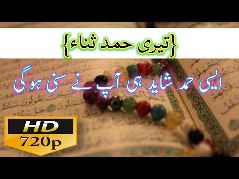 Teri hamd-o-sana |very beautiful hamd HD video