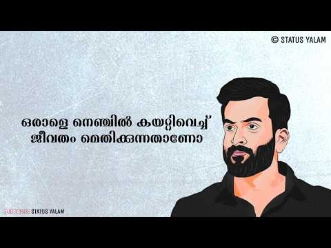 Prithviraj Mass Dialogues Lyrical Whatsapp Status Malayalam