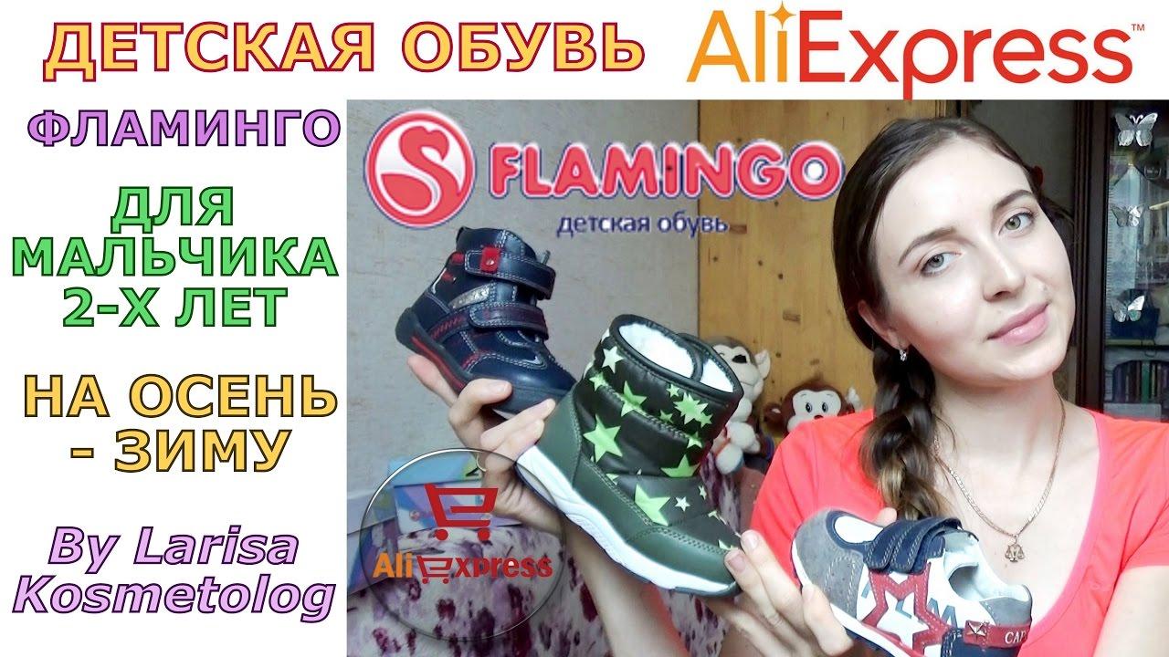 Заказывайте качественную обувь фламинго в интернет магазине по низким ценам. Предлагаем более 400 моделей детской обуви от ясельных до подростковых размеров. Оптовые поставки товара от производителя.