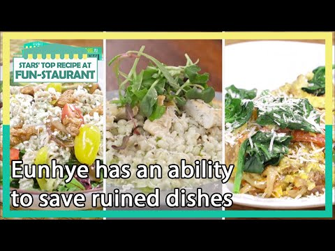 Eunhye has an ability to save ruined dishes(Stars' Top Recipe at Fun-Staurant) | KBS WORLD TV 210119