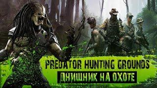 ДНИЩНИК - Обзор Predator Hunting Grounds