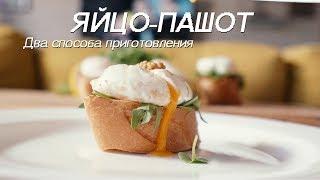Яйцо пашот: два простых способа приготовления