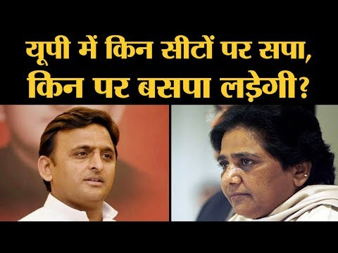 2019 Loksabha Elections से पहले SP BSP ने Uttar Pradesh में सीटों का बंटवारा किया