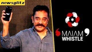கமலின் விசில் என்னென்ன செய்யும்? | Kamal Launches his Maiam Whistle App| Maiam