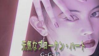 元気なブロークン・ハート (カラオケ) C-C-B
