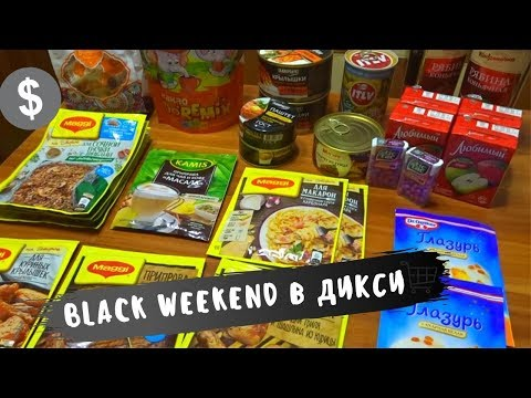 Супер скидки в Дикси / BLACK WEEKEND