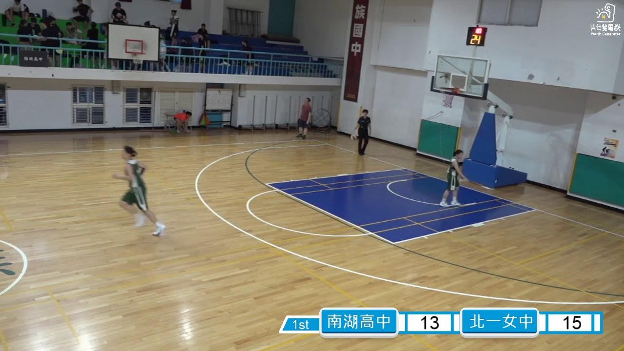 07月05號【D-LIVE 109年第四屆民族盃女子籃球邀請賽 - 南湖高中 VS 北一女中】