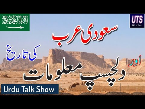 Amazing Facts about Saudi Arabia in Urdu/Hindi - History of saudia