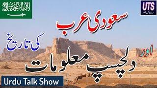 Amazing Facts about Saudi Arabia in Urdu/Hindi - History of saudia