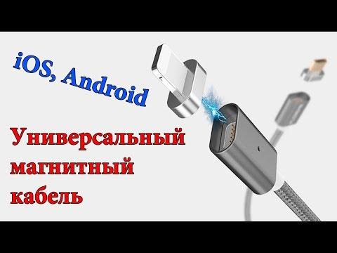Универсальный магнитный кабель Floveme для устройств на iOS и Android