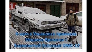 К нам в Ульяновск приехала Машина Времени ! Знаменитый DeLorean DMC-12