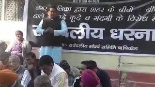 Vivek tiwari speech on  fight against dumping garbage rishikesh
