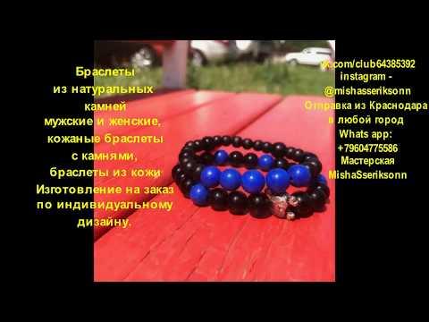 Мужские браслеты на заказ из камней на руку, натуральные бусины, бусы, мужские и женские.Бижутерия.