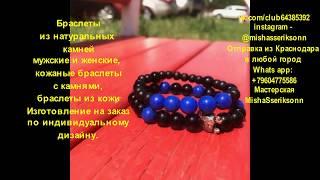 Мужские браслеты на заказ из камней на руку, натуральные бусины, бусы, мужские и женские.Бижутерия.(, 2018-03-12T09:23:38.000Z)