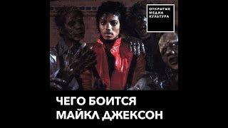 Чего боится Майкл Джексон