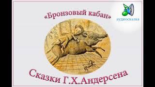 """""""Бронзовый кабан"""" - аудиосказка Г.Х. Андерсен"""