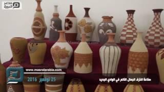 مصر العربية | صناعة الخزف الجمال النائم في الوادي الجديد