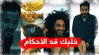 حسن وحسين - مين قد الاحكام ؟ شوف واحكم !!